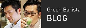 Green Barista ブログ