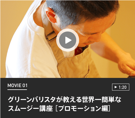 MOVIE 01 グリーンバリスタが教える世界一簡単なスムージー講座