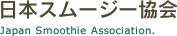 日本スムージー協会